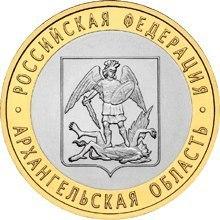 10 рублей Архангельская область 2007 г