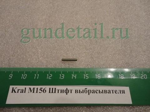 Штифт выбрасывателя Kral М156
