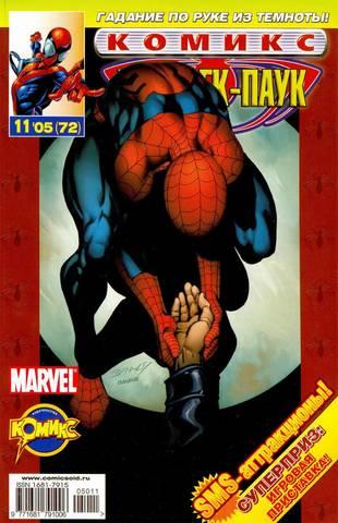 Человек-Паук №72