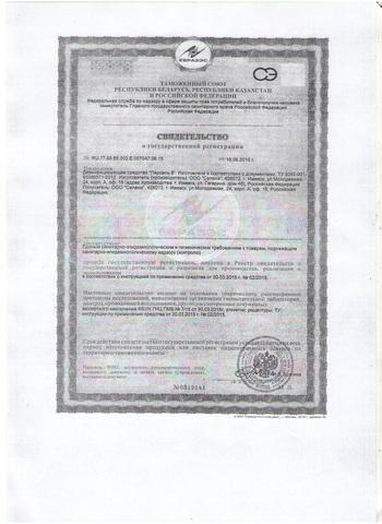 Универсальное дезинфицирующее средство для теплиц 1 кг Персель 6