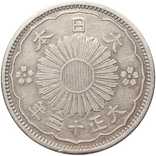 50 сен 1924 год Император Ёсихито (Тайсё) Япония Серебро VF-XF