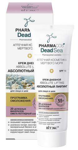 Крем дневной 55+ «Абсолютный лифтинг» для лица и шеи SPF 15, 50 мл. PHARMACOS DEAD SEA