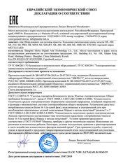 сертификат качества сертификат соответствия кольцевой лампы mettle led 21 PRO MAX