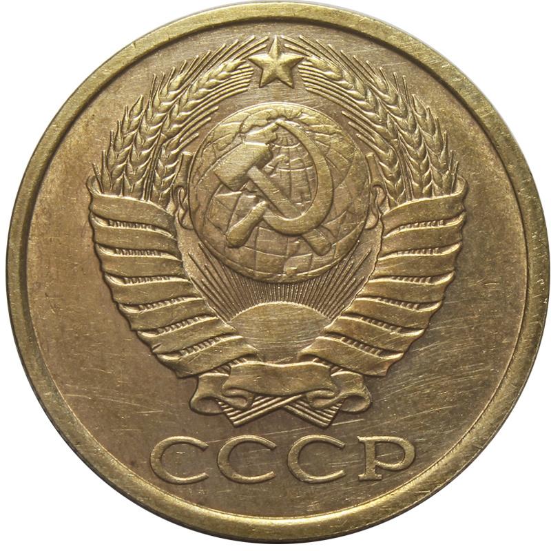 5 копеек 1987 года VF-XF