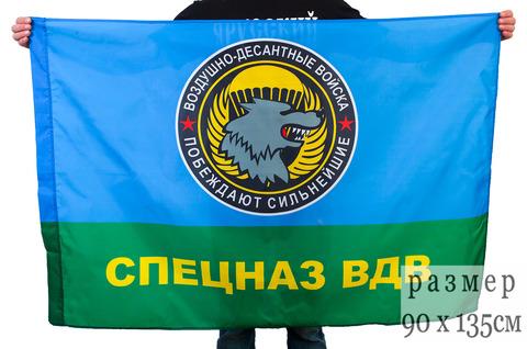 Купить флаг спецназ вдв - магазин тельнышек.ру 8-800-700-93-18