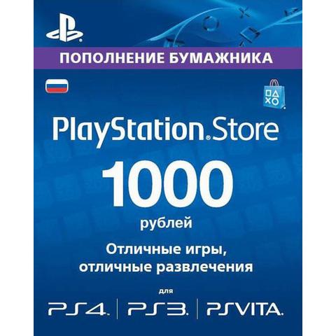 Карта оплаты PSN на 1000 рублей