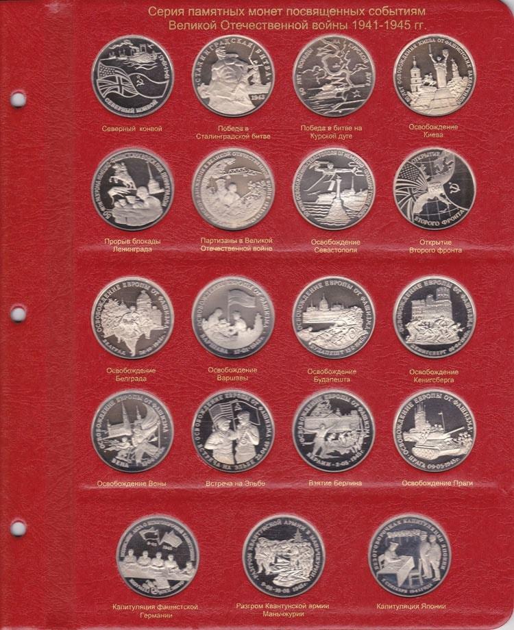 Альбом для юбилейных монет СССР и России 1965-1996 гг. КоллекционерЪ