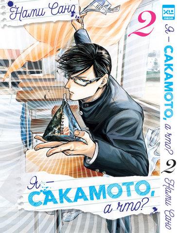 Я - Сакамото, а что? Том 2