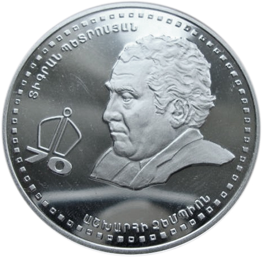 5000 драм. Шахматист Тигран Петросян. 1999 год