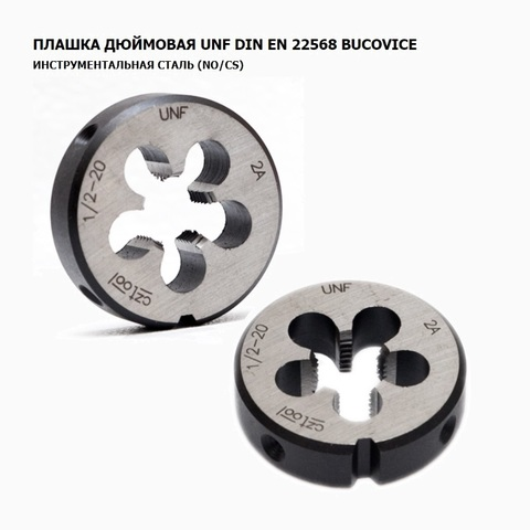 Плашка №6 -40-UNF 115CrV3 60° 2A 20x7мм DIN EN22568 Bucovice(CzTool) 216006 (ВП)