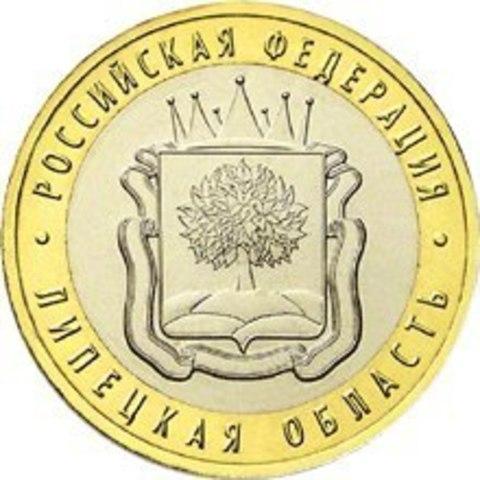 10 рублей Липецкая область 2007 г.