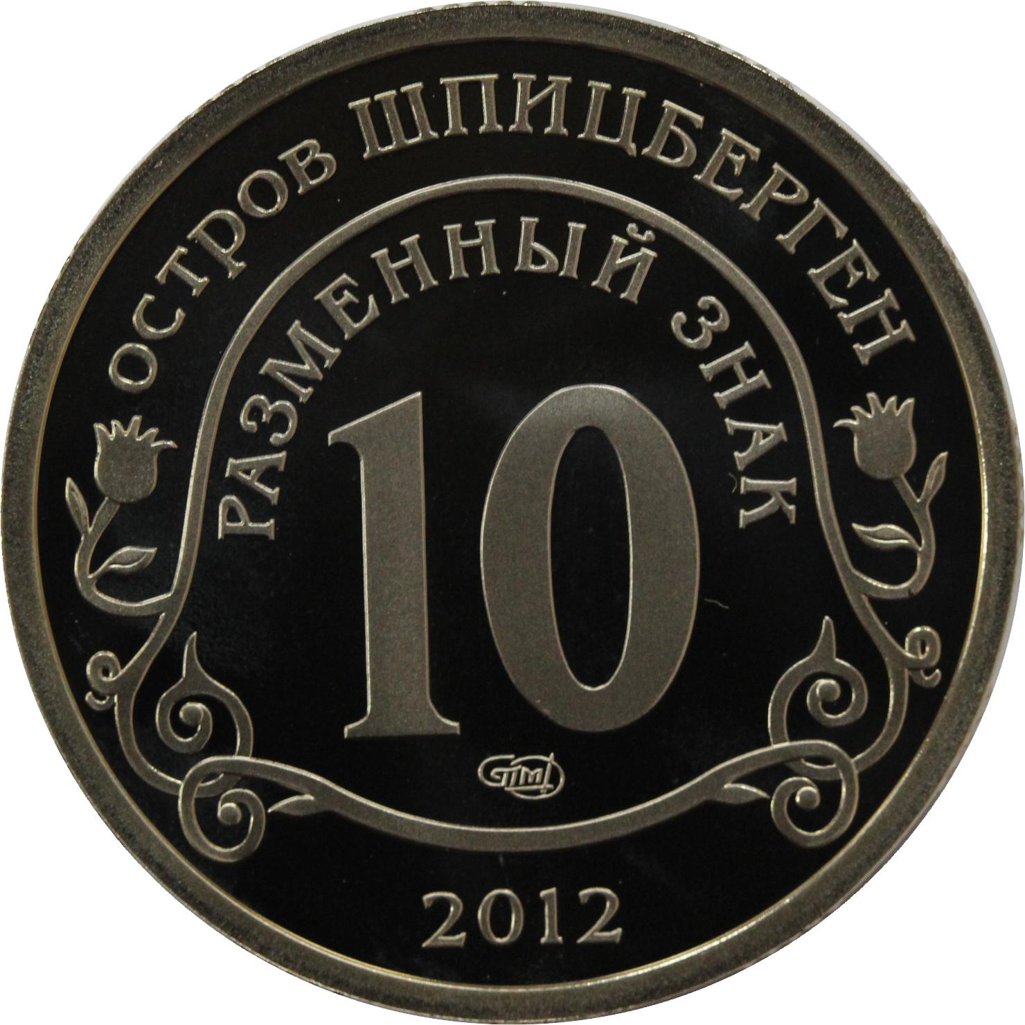 10 Разменный знак. Остров Шпицберген.