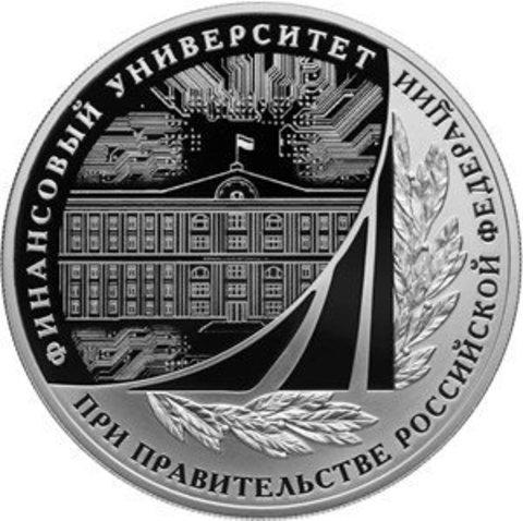 3 рубля. 100-летие Финансового университета. 2019 год. Proof