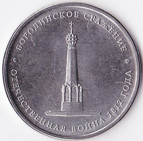 5 рублей 2012  Бородинское сражение