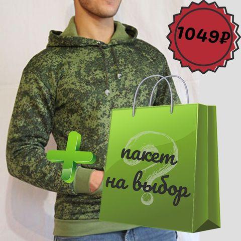 Купить Подарок №26 (толстовка камуфляж Пиксель + красивый пакет) в Магазине тельняшек