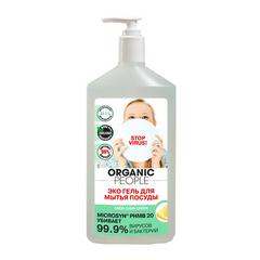 Organic PEOPLE, Эко гель для мытья посуды GREEN CLEAN LEMON, 500мл