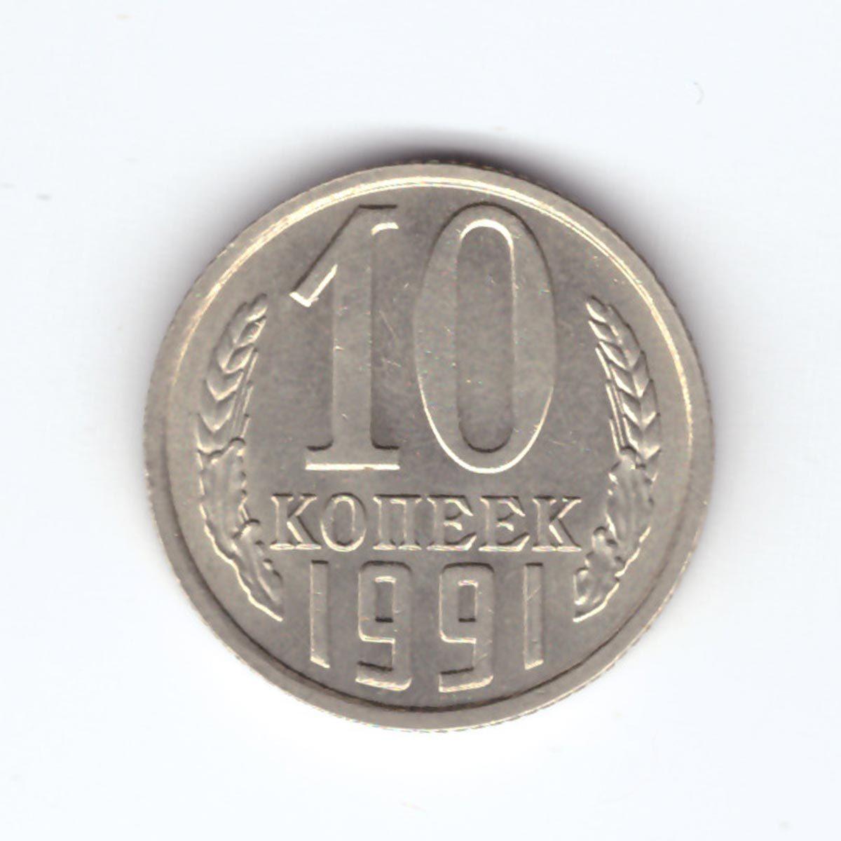 10 копеек 1991 года. Без обозначения монетного двора.