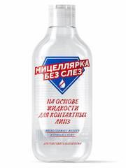 Hello Beauty - Мицелярная вода без слез для чувствительных глаз, 300 мл