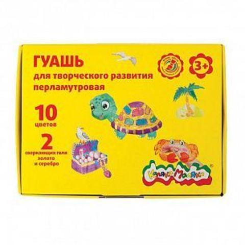 Гуашь Каляка-Маляка 17 мл 12 цв. перламутр с золотыми и серебрянными блестками 3+