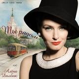 Оркестр Сергея Мазаева, Алена Долбик / Ты рядом (LP+CD)