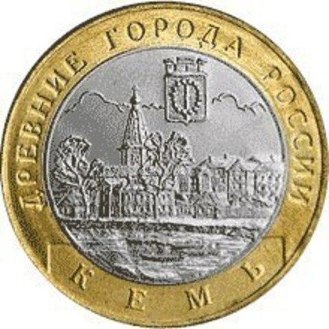 10 рублей Кемь 2004 г. UNC