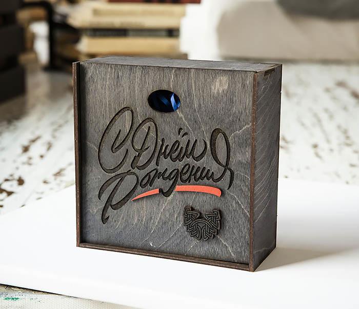 BOX225-1 Подарочная коробка «С Днем Рождения» из дерева (17*17*7 см)