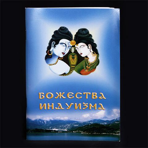 Брошюра Божества Индуизма (56с.)