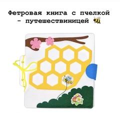 Фетровая книга. Путешествие пчелки.