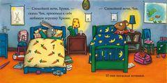 Чик и Брики. Любимый лягушастик | Шеффлер Аксель