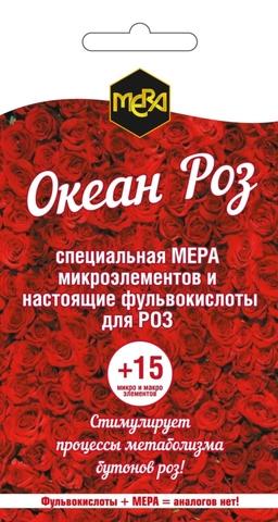 Удобрение универсальное для роз Океан Роз
