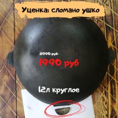 Узбекский чугунный казан 12л круглое дно (сломано ушко)