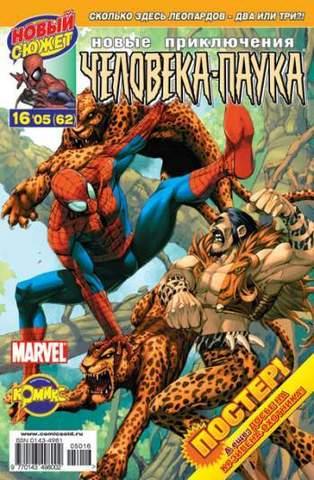 Новые приключения Человека-Паука №62