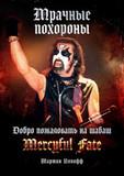 Mercyful Fate: Мрачные Похороны / Мартин Попофф