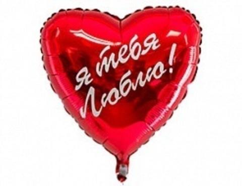 Я тебя люблю!