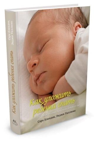 Фото Как уложить ребенка спать. Разумное решение проблемы детского сна