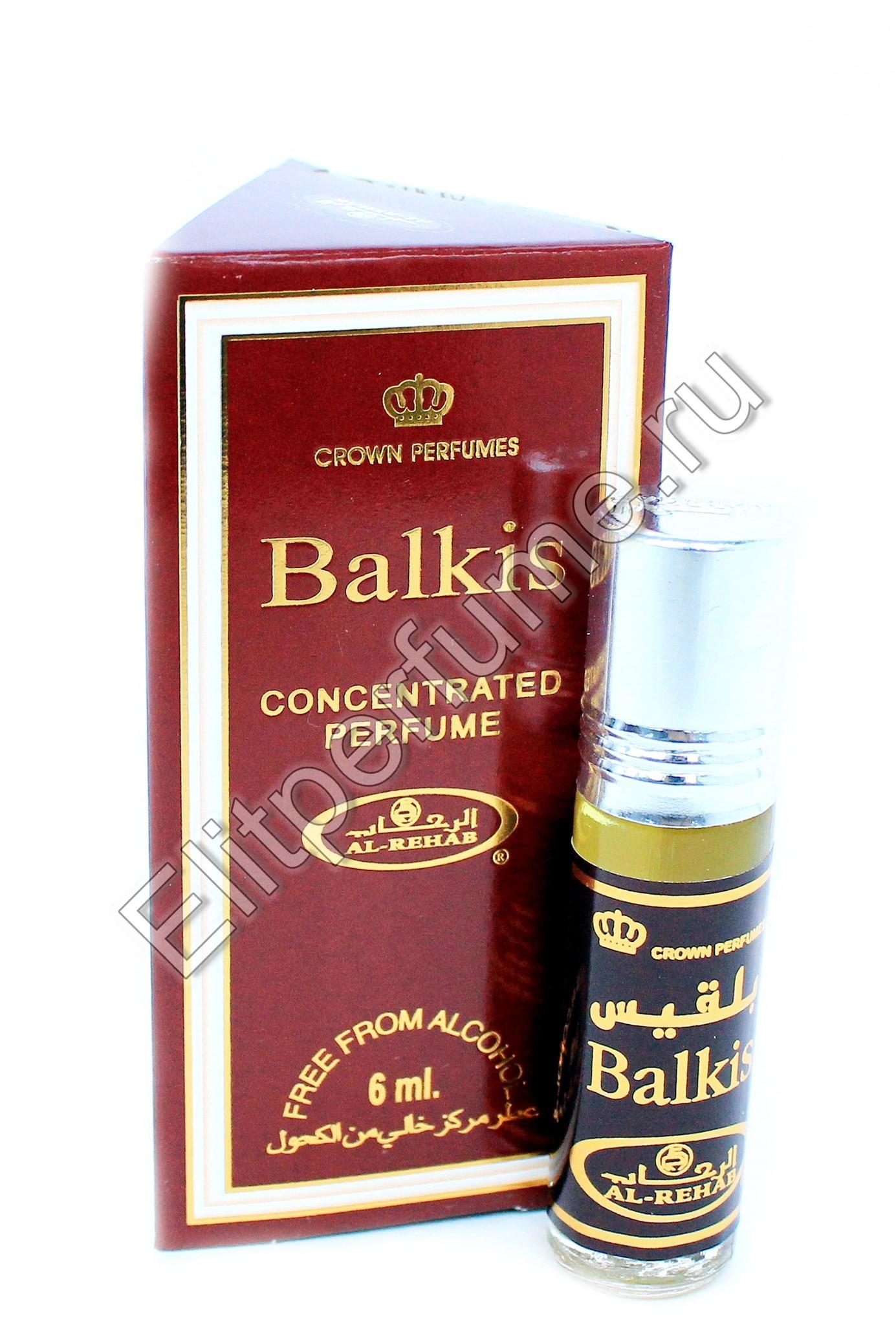 Balkis Балкис 6 мл арабские масляные духи от Аль Рехаб Al Rehab