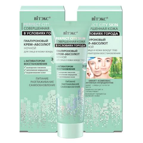 Витекс Perfect Сity Skin Крем-абсолют ночной  для лица и кожи вокруг глаз 50мл