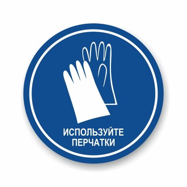 Анти ковид наклейка «Используйте перчатки»
