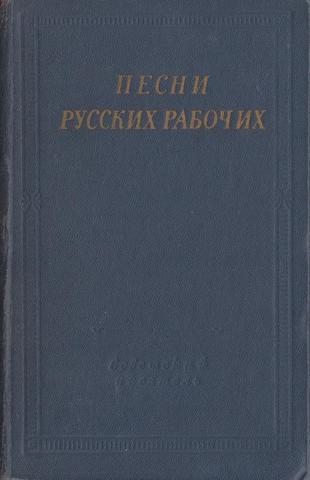 Песни русских рабочих (XVIII-начало XX века)