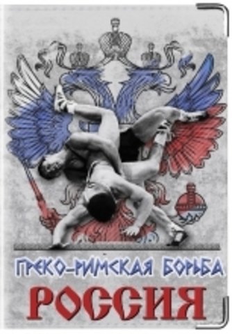"""Обложка для паспорта """"Россия. Борьба"""""""