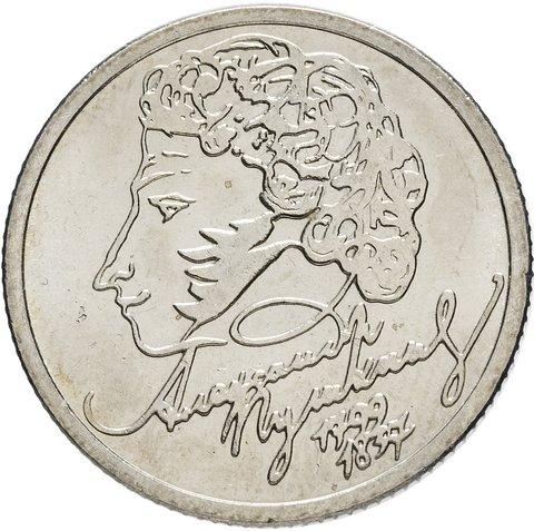 1 рубль 200-летие со дня рождения А.С. Пушкина 1999 г. СПМД