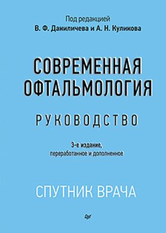 Современная офтальмология: Руководство. 3-е изд.