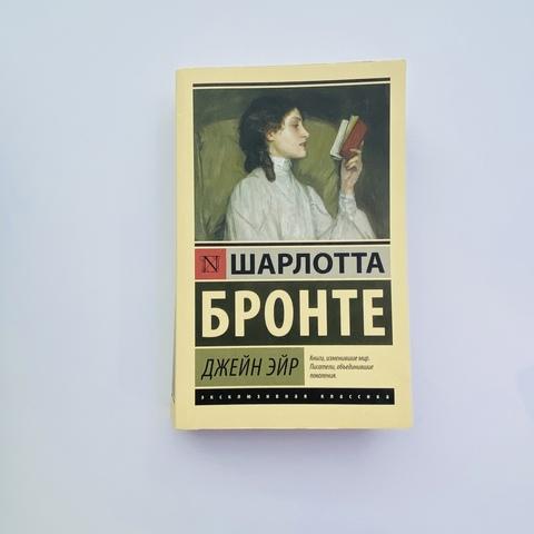Джейн Эйр   Ш. Бронте (rebook)