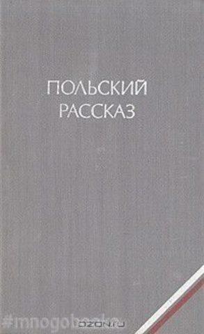Польский рассказ