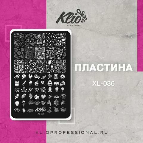 ПЛАСТИНА ДЛЯ СТЕМПИНГА KLIO PROFESSIONAL XL-036