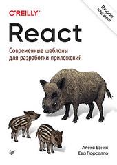 React: современные шаблоны для разработки приложений 2-е издание