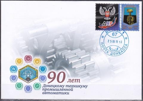 Почта ДНР (2019 09.25.) 90 лет Донецкому техникуму промышленной автоматики-конверт со СГ