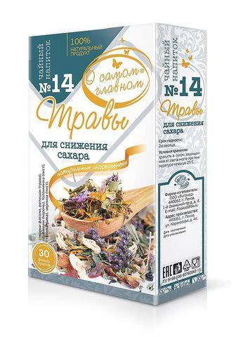 Чай травяной О самом главном № 14 для снижения сахара, 30 пакетиков