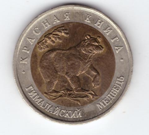 """50 рублей """"Гималайский медведь"""" 1993 год"""