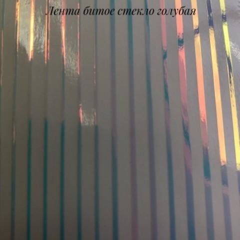 BlooMaX Силиконовые ленты битое стекло (голубое)